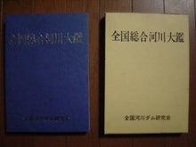 Zaccoの書棚-全国総合河川大鑑