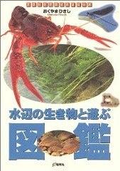 Zaccoの書棚-水辺の生き物と遊ぶ図鑑