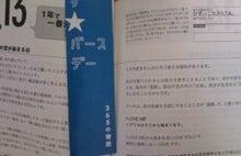 日刊モテゾー藤沢あゆみのモテる人の秘密