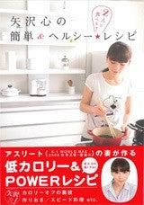 矢沢心オフィシャルブログ「コロコロこころ」Powered by Ameba