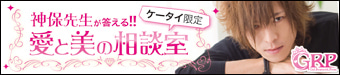 ビューティコンシェルジュ 神保良樹オフィシャルブログ Powered by Ameba-神保GRP
