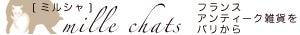 $パリのちいさなアンティーク雑貨ショップ mille chats-ミルシャバーナー