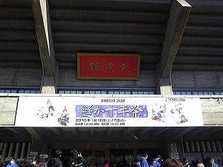 だべり場-武道館
