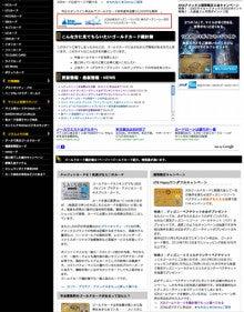 ゴールドカード羅針盤キャンペーン情報-g-card2