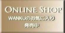 守谷香 Wanku(わんくぅ) Official Blog Powered by Ameba-ショップはこちら