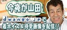 今夜が山田の着ボイス&待ち受けGET!!