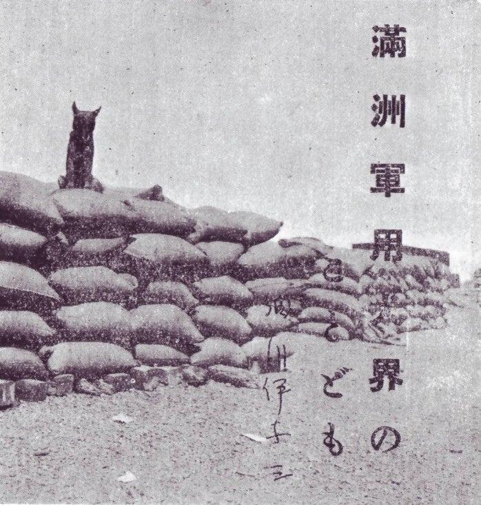 帝國ノ犬達-満州軍用犬