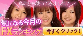 FX Girls ユウのブログ-FXランキング