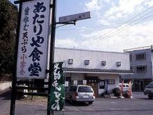 美浦村商工会ブログ-あたりや食堂 外観