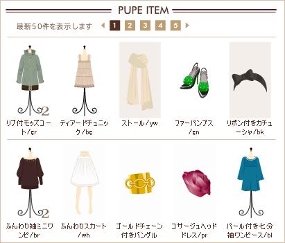 もんじゅのプペブログ-20100120
