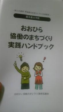 おおひらまちづくり日記-DVC00116.jpg