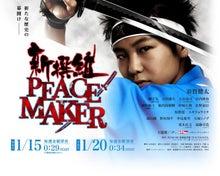 $今日もNarukix☆日和o-PEACE MAKER.jpgPEACE MAKER.jpg