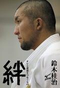 【絆】柔道家・鈴木桂治オフィシャルブログ Powered by Ameba-book
