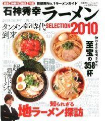 石神秀幸ラーメンSELECTION 2010―東京・神奈川・埼玉・千葉首都圏No.1ラーメンガイド (双葉社スーパームック)