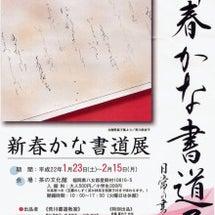 新春かな書道展・・・…