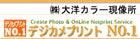 $0円で日本全国横断!素人女子大生の突撃インタビュー旅★-大洋カラー現像所