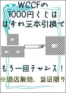 WCCF販売カードショップ トレカコム-wccf1000くじ引換