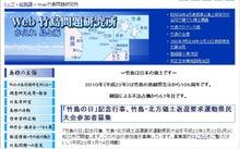 にゃっちゅのブログ-竹島問題研究所ブログ