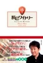 辰巳琢郎オフィシャルブログ「道草日記ーTakuro's Michikusa Daysー」by Ameba-辰巳ワイナリー