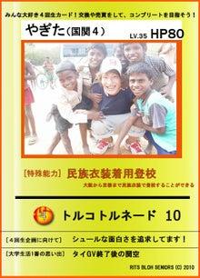 モンゴルGV2009夏のブログ