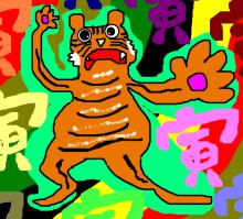 負ケ猫ノ遠吠エ!!!!!!-寅年です