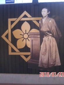 """山岡キャスバルの""""偽オフィシャルブログ""""「サイド4の侵攻」-100123_1452~01.JPG"""