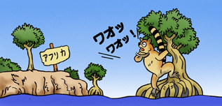 川崎悟司 オフィシャルブログ 古世界の住人 Powered by Ameba-流されるキツネザル