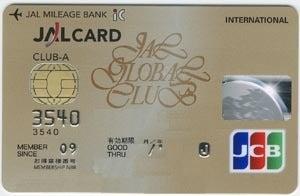 クレジットカードミシュラン・ブログ-JGC-JCBカード