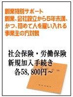 東京都目黒区の社会保険労務士小泉事務所の社会保険・労働保険新規加入手続き