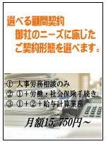 東京都目黒区の社会保険労務士小泉事務所、選べる顧問契約
