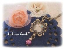 ★kokoro book★