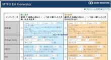スノーキーのブログ-EA Generator(EAジェネレータ)