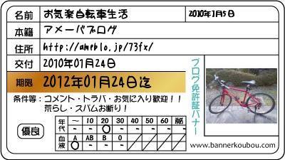 お気楽自転車生活-免許書