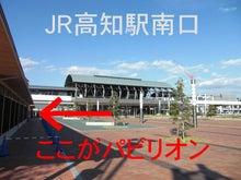 """山岡キャスバルの""""偽オフィシャルブログ""""「サイド4の侵攻」-JR高知駅 南口"""