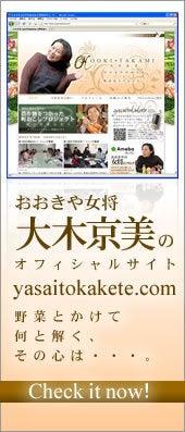 おおきやの女将:大木京美のブログ-おおきや女将:オフィシャルサイト