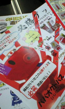 すいとっと天草~熊本県天草市商工会 有明支所~-CA391109-0001.JPG