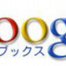 Googleブックス…