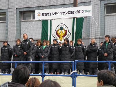 創立314年?!東京ヴェルディ1696-2010ファンの集い2