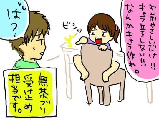 のんたん日記-100125*4
