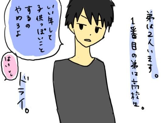 のんたん日記-100125*1