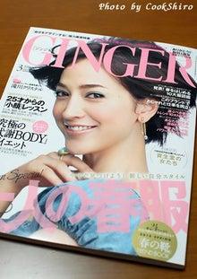 「GINGER」
