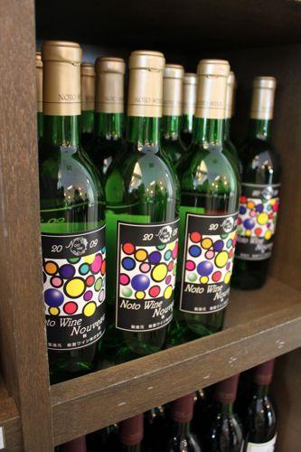 ★みさきのゑ【占いは幸せになるためのツール】HAPPYになるブログ-能登ワイン ヌーボー