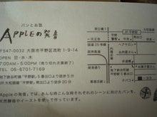 paindekobeの特派員日記-名刺