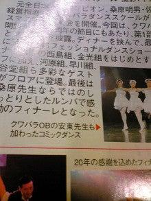 ◇安東ダンススクールのBLOG◇-1.27
