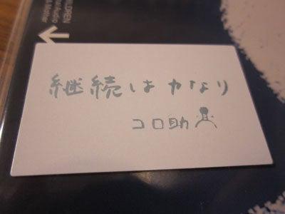 のほほん日記 in 大阪-継続は力なり