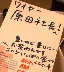 原田剛オフィシャルブログ「ワイヤーママ社長日記」Powered by Ameba-プレゼント