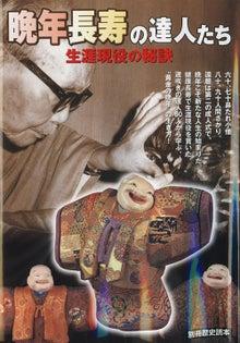 $ジャーナリスト 前坂俊之のブログ-晩年長寿
