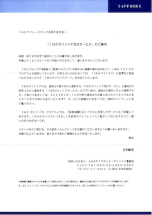 クレジットカードミシュラン・ブログ-JMBサファイア先行サービスの案内