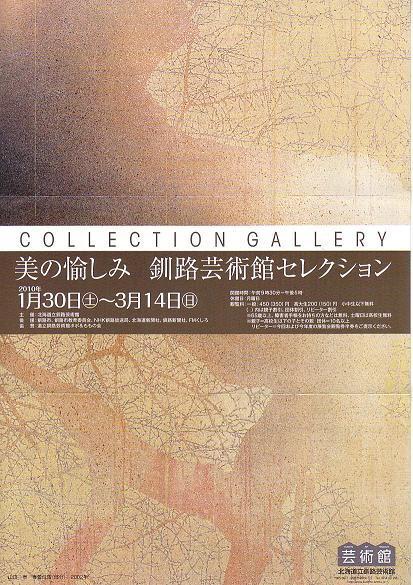 釧路芸術館に絵が飾られます
