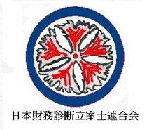 熱きFP・美乙女公希のFP資格改革日記(独立系FP事務所)-日財連会章